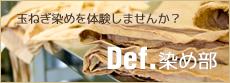Def.染め部